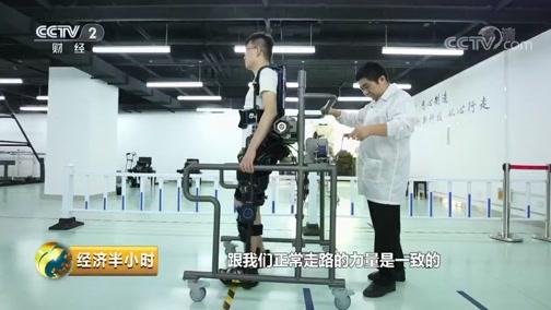 [经济半小时]原来外骨骼机器人最早是应用在军事领域的