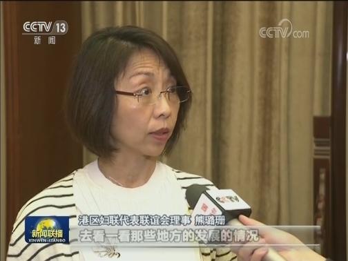 [视频]香港妇女界代表呼吁青年爱家爱港爱国