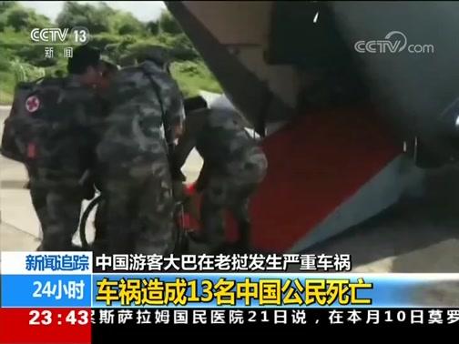 [24小时]新闻追踪 中国游客大巴在老挝发生严重车祸 伤员救治等后续工作加紧推进
