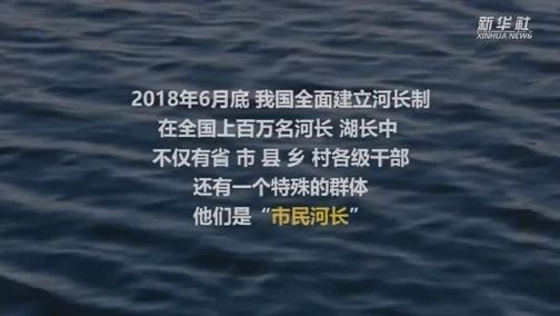 百万河长,护水长清——河长制开启治河新时代 00:02:16