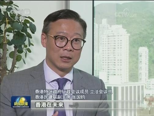 [视频]香港各界呼吁恢复社会秩序 聚焦经济发展