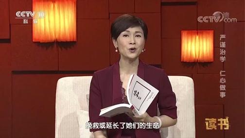 [读书]常青:《协和医事》