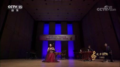 """《CCTV音乐厅》 20190822 """"漫步经典""""系列音乐会(185) 第六届全国青少年民族乐器教育教学成果汇报音乐会(下)"""