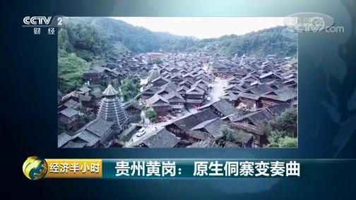 《经济半小时》 20190823 贵州黄岗:原生侗寨变奏曲