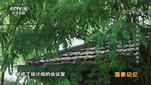 《国家记忆》 20190823 中华人民共和国国徽的诞生