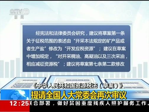 [新闻30分]《中华人民共和国资源税法(草案)》 提请全国人大常委会再次审议