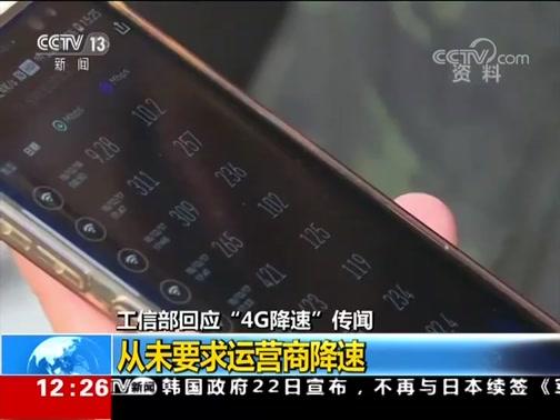 """[新闻30分]工信部回应""""4G降速""""传闻 从未要求运营商降速"""