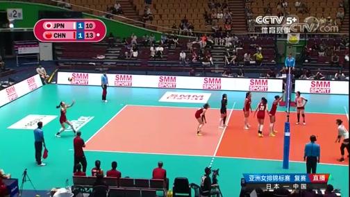 2019年亚洲女排锦标赛 复赛 日本VS中国 20190823