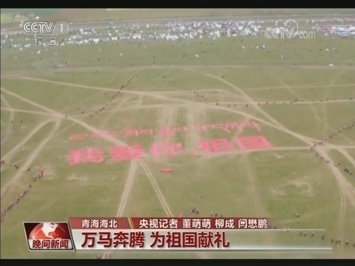 [视频]青海海北:万马奔腾 为祖国献礼