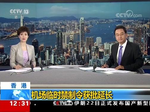 [新闻30分]香港 机场临时禁制令获批延长