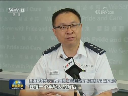 [视频]香港警方谈判专家:望年轻人冷静思考