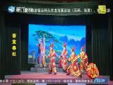 晋室春秋(1) 斗阵来看戏 2019.08.24 - 厦门卫视 00:48:18