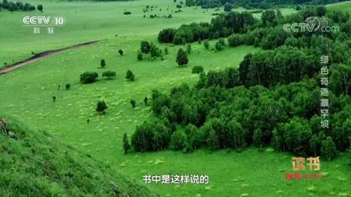 [读书]冯小军/尧山壁:《绿色奇迹:塞罕坝》