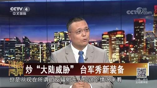 """[海峡两岸]炒""""大陆威胁"""" 台军秀新装备"""