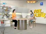 愿健康天使在身边 名医大讲堂 2019.08.23 - 厦门电视台 00:30:20