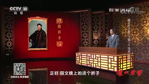 [百家讲坛]田文镜的仕途离不开乌思道的指点
