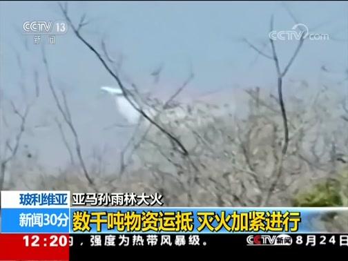 [新闻30分]亚马孙雨林大火·玻利维亚 数千吨物资运抵 灭火加紧进行