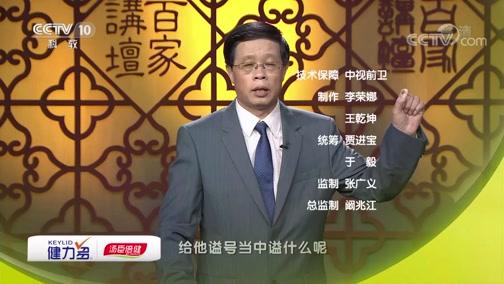 《百家讲坛》 20190825 雍正十三年(下部)5 乌先生安否