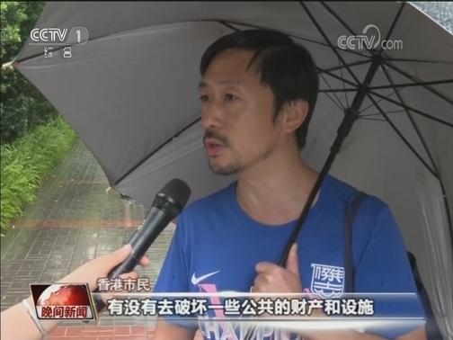 [视频]香港警方及民众严厉谴责暴力行径