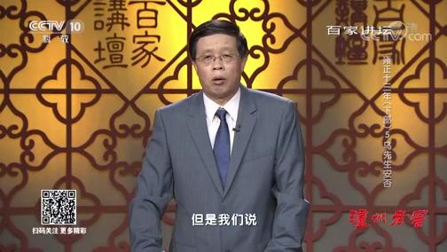 [百家讲坛]雍正十三年(下部)5 乌先生安否 田文镜的另一位帮手