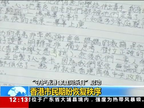"""[新闻30分]""""守护香港 家庭同乐日""""启动 香港市民期盼恢复秩序"""