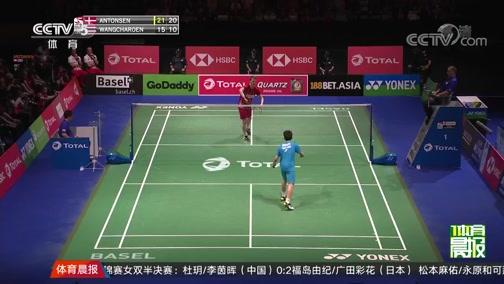 [羽毛球]桃田贤斗、安东森晋级男单决赛