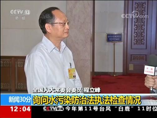 [新闻30分]全国人大常委会 询问水污染防治法执法检查情况