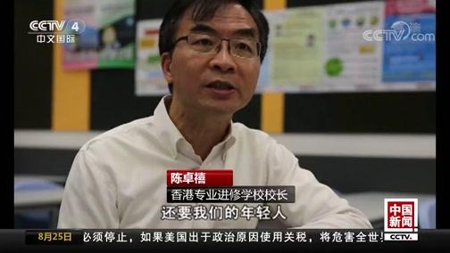 《中国新闻》 20190825 21:00