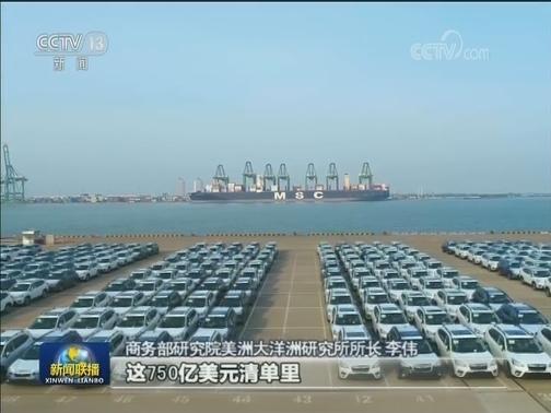 [视频]专家:中国反制措施理性坚决有力