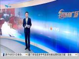午间新闻广场 2019.08.26 - 厦门电视台 00:21:03