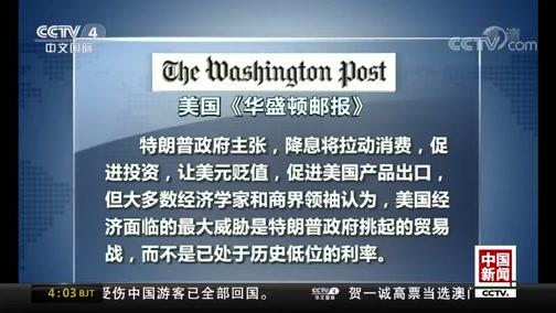 [中国新闻]美国多方谴责美升级经贸摩擦