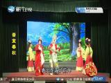 晋室春秋(3) 斗阵来看戏 2019.08.26 - 厦门卫视 00:48:01