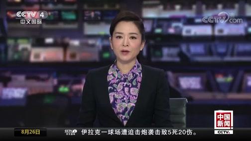 《中国新闻》 20190826 04:00