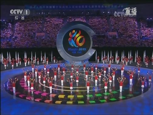 [视频]全国第十届残运会暨第七届特奥会隆重开幕