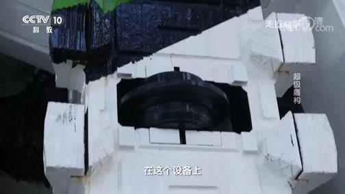 《走近科学》 20190822 超级盾构