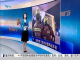 午间新闻广场 2019.8.30 - 厦门电视台 00:19:01