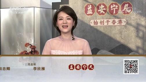 《中华医药》 20190831 巧用芳香治未病