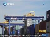 两岸新新闻 2019.08.31 - 厦门卫视 00:29:28