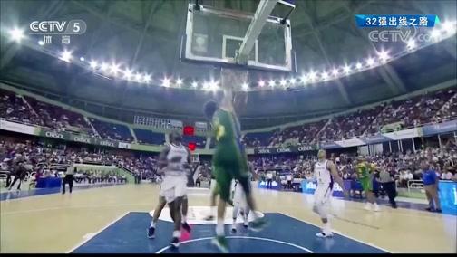 [篮球]2019年国际篮联篮球世界杯32强出线之路