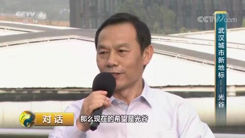 [对话]武汉城市新地标——光谷