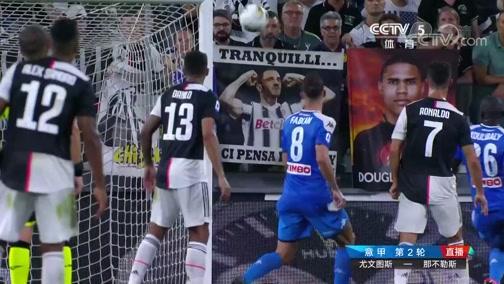 [意甲]皮亚尼奇主罚任意球 库利巴利乌龙送礼