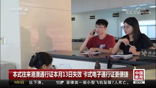 [中国新闻]本式往来港澳通行证本月13日失效 卡式电子通行证更便捷