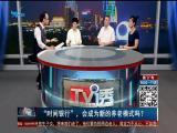"""""""时间银行"""",会成为新的养老模式吗? TV透 2019.09.02 - 厦门电视台 00:24:58"""