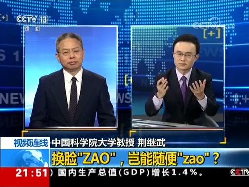 """《新闻1+1》 20190904 换脸""""ZAO"""",岂能随便""""zao""""?"""