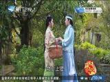 顾靖尧与林湘君(10)斗阵来看戏 2019.09.06 - 厦门卫视 00:47:12