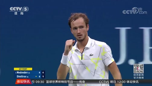 [美网]梅德韦杰夫、纳达尔晋级美网男单决赛