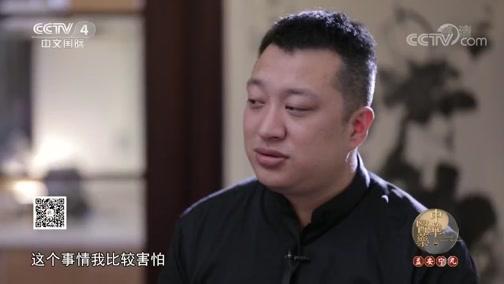 """《中华医药》 20190907 谈骨论""""筋"""""""