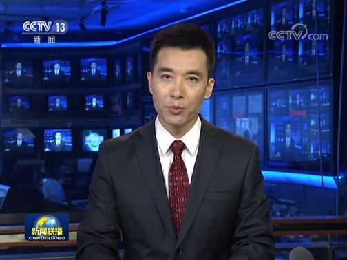 《新闻联播》 20190908 19:00