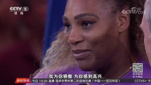 [美网]加拿大00后小将横扫小威收获美网冠军