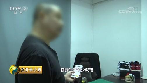 《经济半小时》 20190909 炒鞋江湖